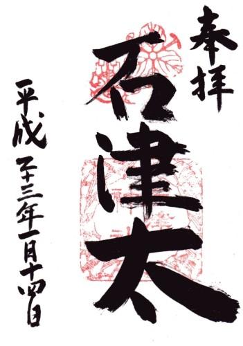 石津太神社 (大阪府堺市西区浜寺石津町中)