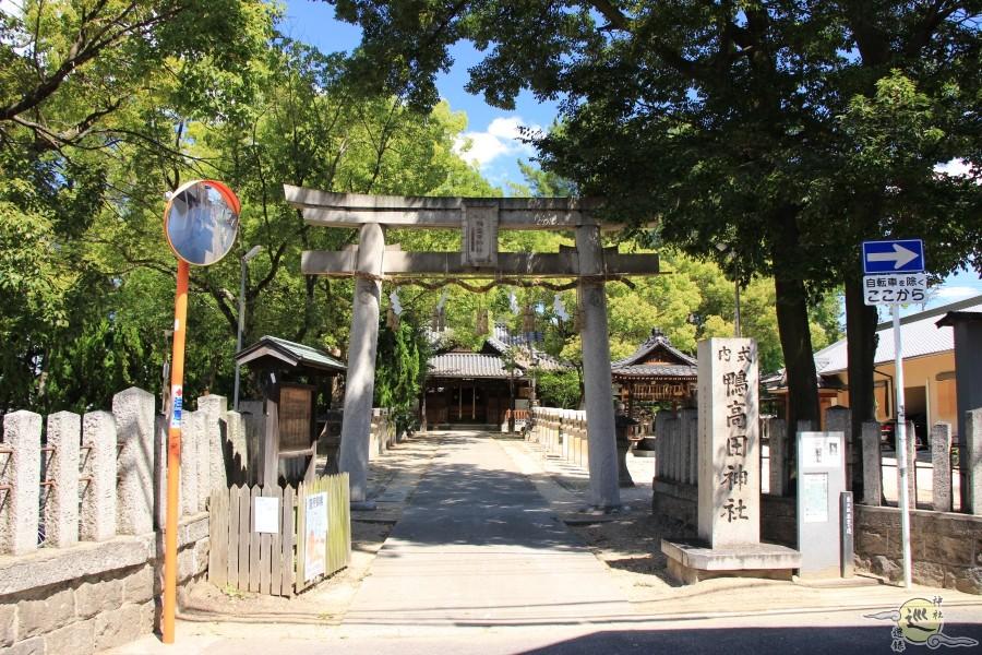 鴨高田神社
