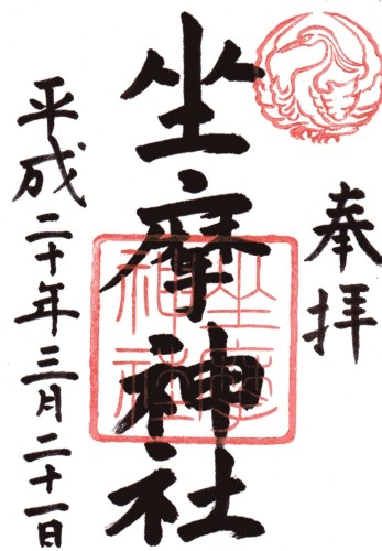 坐摩神社 (大阪府大阪市中央区久太郎町渡辺)