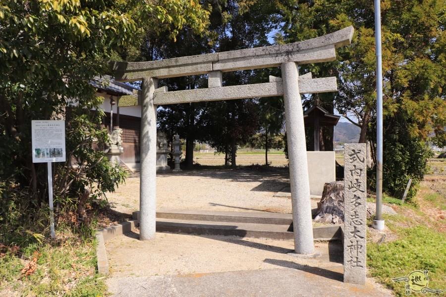 岐多志太神社