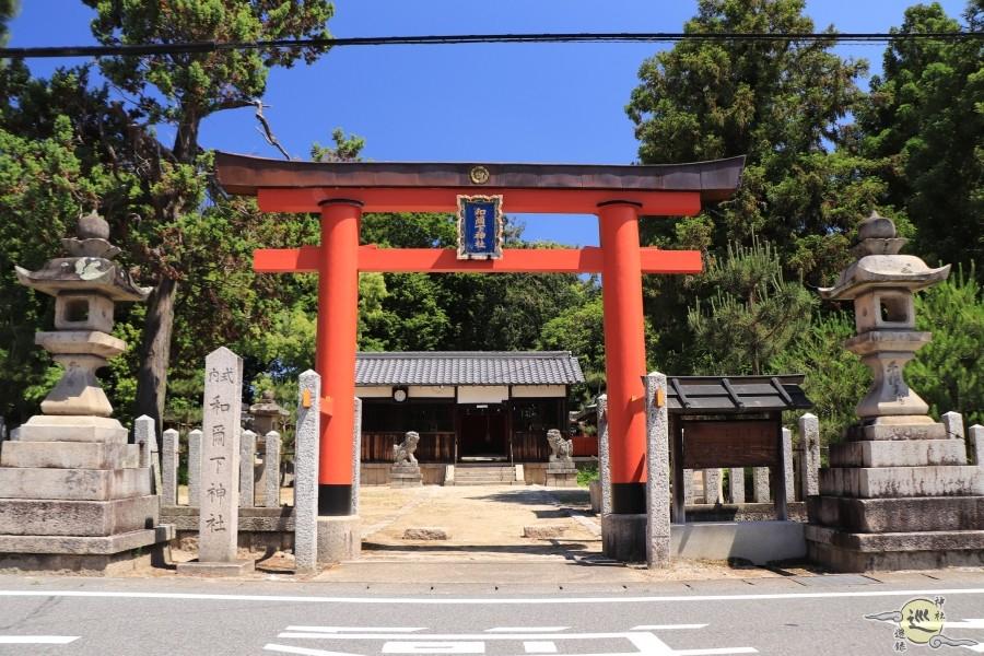 横田町 和爾下神社
